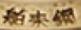 1 CANON Hakuraihagane 1c