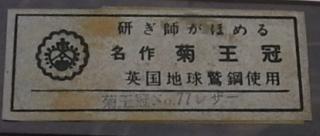 1 KIKU,OKAN77 TOKYO 1d