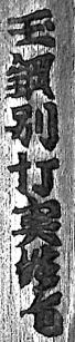 Azuma Tamahagane 1