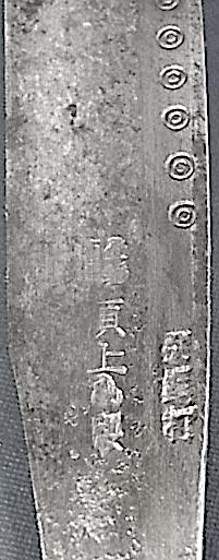 Chōjō 1c kopie
