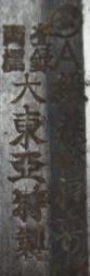 Dai ō Tsuguru tokusei 1a