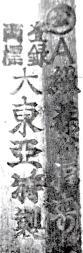 Dai ō Tsuguru tokusei 1b