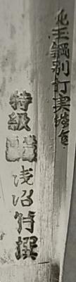 浅沼 Asanuma Tamahagane 1a1