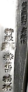 Hanamasa TAMAHAGANE 2a2