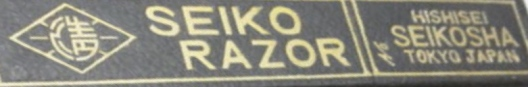 Hishisei Seiko 1a1