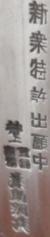 Inoue Tosuke Shin Tokkyo shutsugan-chū 1