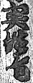 "Jitsuo-saku : jitsu Yūsaku ""実雄作"" 1a"