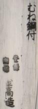 Kanetaka