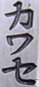 Kawase