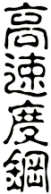 Kōsokudo-kō 2
