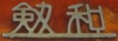 Kenwa 1b 2
