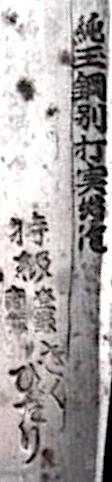 Kiku hidari「きくひだり」Tamahagane 1a1