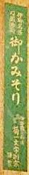 Kiku-Ichimonji Norimune 1a1