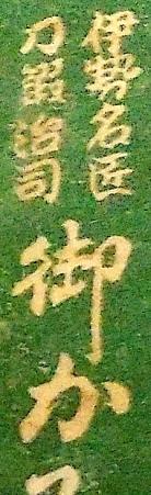 Kiku-Ichimonji Norimune 1a2a