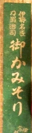 Kiku-Ichimonji Norimune 1a3