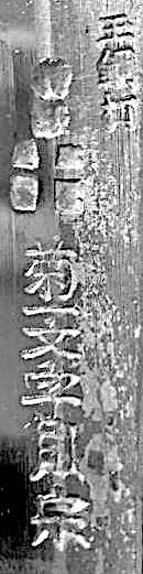 Kiku-Ichimonji Norimune Tamahagane 2b