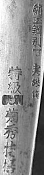 Kikuhide 1a1