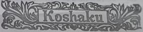Koshaku 1c 333 公爵