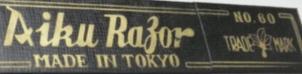 Matsukura Aiku ? 1a1
