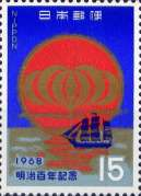 Meiji centenary STAMP 1868 1a kopie