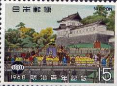 Meiji centenary STAMP 1868 1a