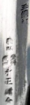 Nagamasa : Eishō 2a1