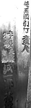 Seiichirō Tamahagane 1a1