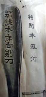 Seiichirō Tamahagane 1a5