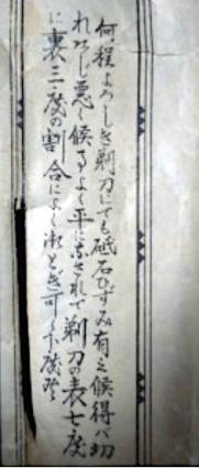 Seiichirō Tamahagane 1a6