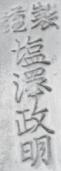 Shiozawa Masaaki FOCUS 1a