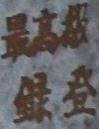 Shizu Saburo %22Sizu%22 1c kopie