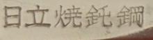 Takahashi 2a2