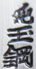Tamahagane (Jun)