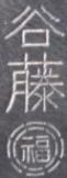 Tanifuji TF. Hairop 3 kopie