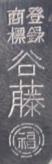 Tanifuji TF. Hairop 3