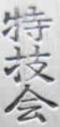 Tokugi-kai