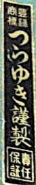 Tsurayuki つらゆき 3a2