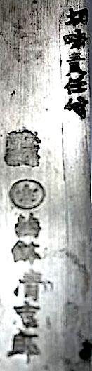 Umebachi Kiyoshirō 1b 梅鉢 清志郎