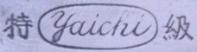 Yaichi Nichiri 1c
