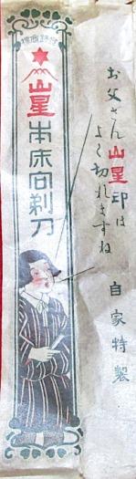 Yamaboshi - Yamahoshi 1c