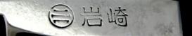 iwasaki-fukutaro-tanifuji-4