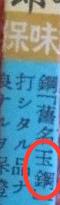 Shizu Saburo Tama? 3c kopie