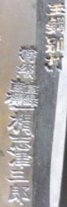 Shizu Saburo Tama? 7a