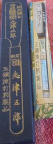 Shizu Saburo Tamahagane? 1a kopie