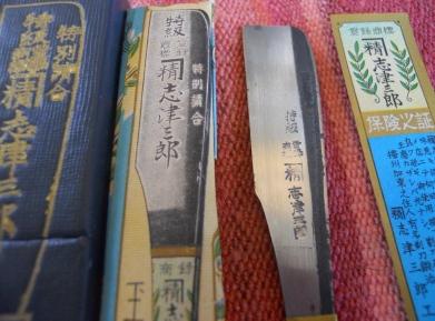 Shizu Saburo Tamahagane? 1b kopie