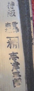 Shizu Saburo Tamahagane? 1h