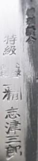 Shizu Saburo Tamahagane? 2a kopie