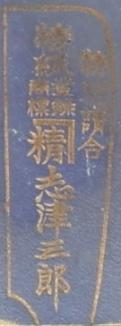 Shizu Saburo Tamahagane? 2b kopie