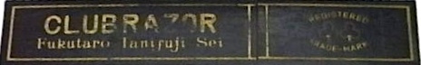 tanifuji-2000-club-razor-1a1