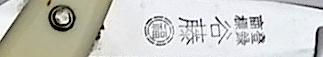Tanifuji Fukutaro KOKUOU 1978 AA 1a2
